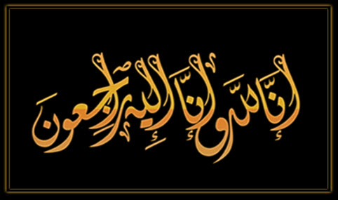 هند سليمان الرواشده / ام ناصر .. في ذمة الله