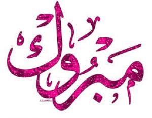 """مبارك """" خالد الشرفاء """""""