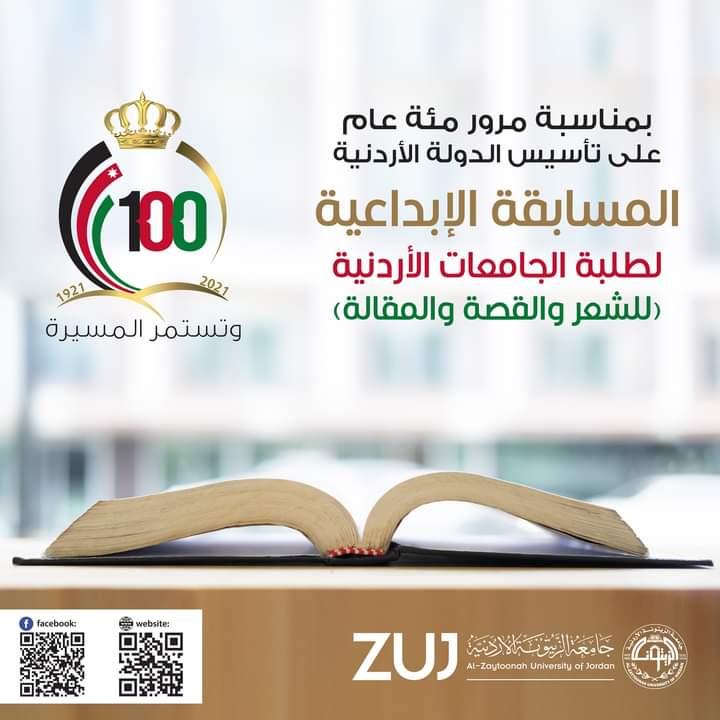 جامعة الزيتونة الأردنية تعلن نتائج المسابقة الابداعية
