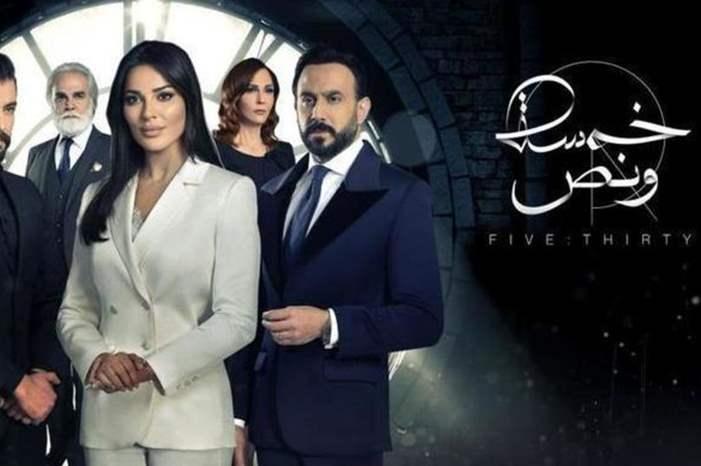 بالفيديو ..  مسلسل 'خمسة ونص' يثير الجدل ..  هل هي هفوة أم مقصود؟