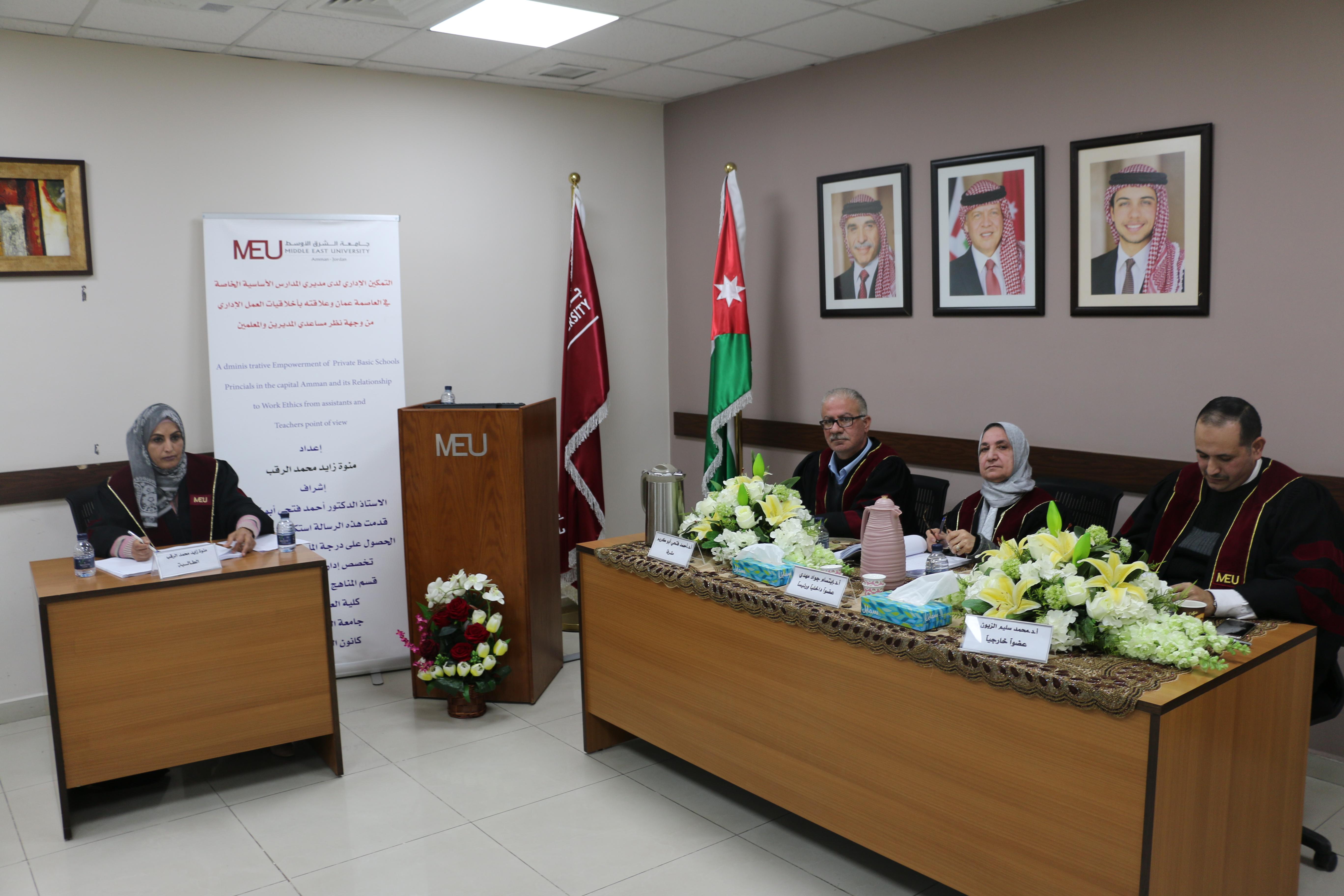 رسالة ماجستير في جامعة الشرق الأوسط تناقش التمكين الإداري لدى مديري المدارس الأساسية الخاصة في العاصمة عمان