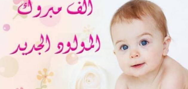 """تهنئة قصي عارف لافي بمناسبة قدوم مولوده """" عمر """""""