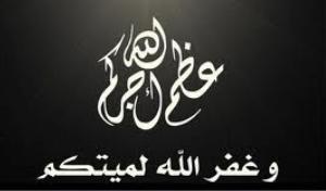نايف عبدالقادر الطراونة في ذمة الله