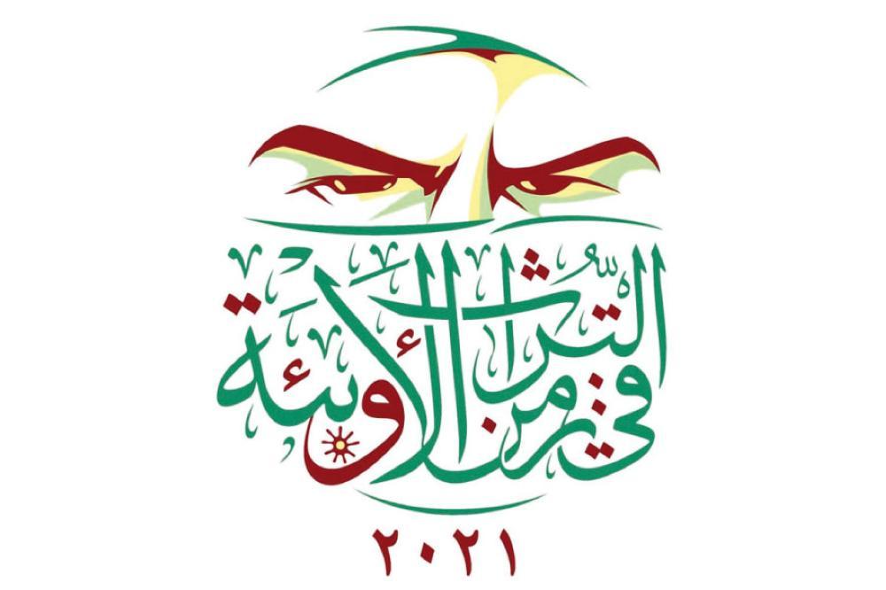 المكتبة الوطنية تحتفي بيوم المخطوط العربي