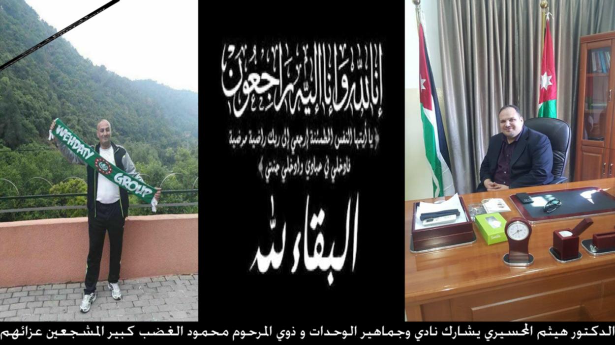 الدكتور هيثم المحسيري يشارك نادي وجماهير الوحدات و ذوي المرحوم محمود الغضب كبير المشجعين عزائهم .