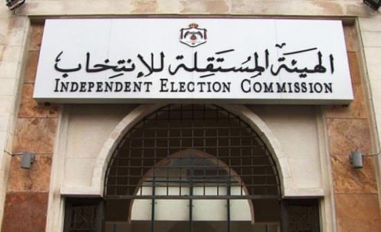 """""""المستقلة"""" تعلن أسماء المترشحين والمنسحبين من انتخابات """"الموقر"""""""
