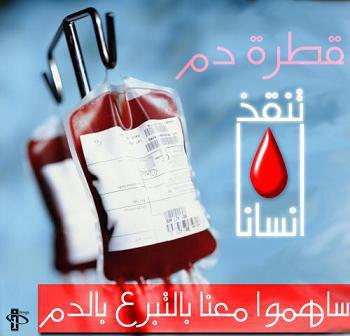 اربد : سيدة اردنية تحتاج التبرع بالدم