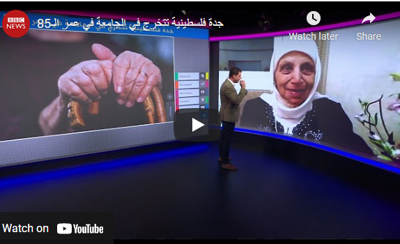 بالفيديو :  العمر مجرد رقم ..  جدة فلسطينية تتخرج من الجامعة وعمرها 85 عاماً