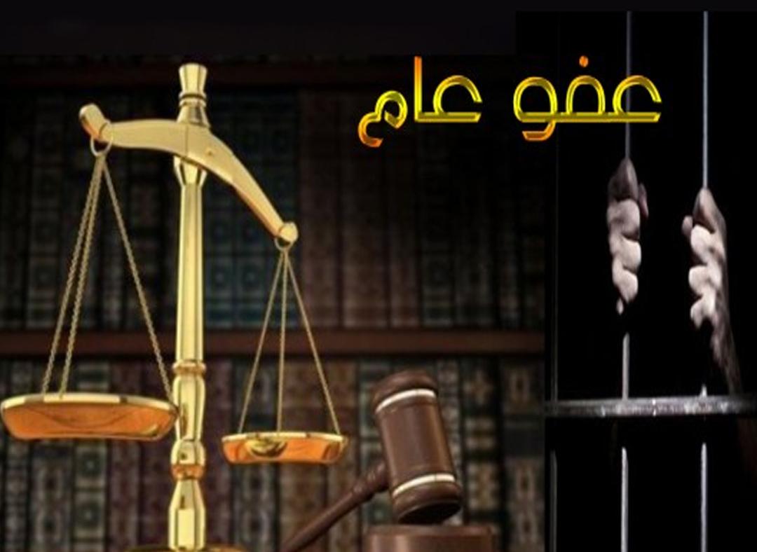 البت بقرار العفو العام نهاية الشهر الحالي