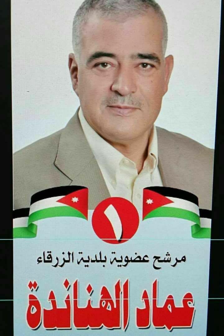 مرشح عضوية بلدية الزرقاء عماد الهناندة