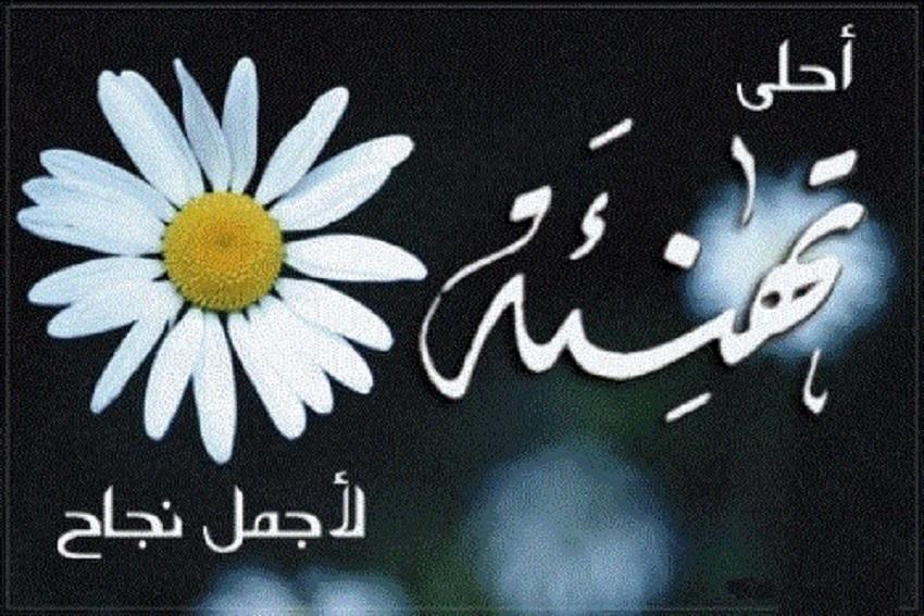 سارة عيوش مبارك النجاح