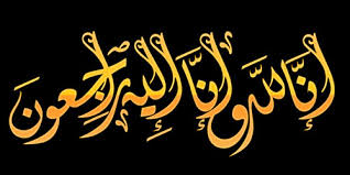 الحاج طلال شاهر مثقال العدوان في ذمة الله