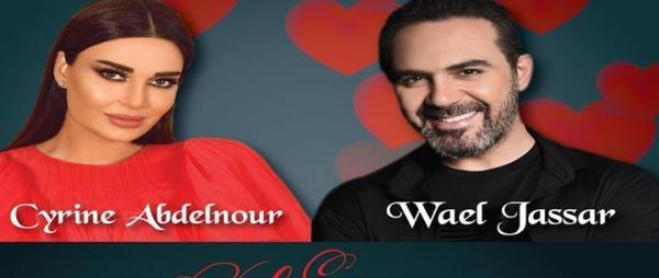 في عيد الحب  ..  وائل جسار وسيرين عبدالنور في الأردن