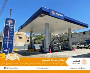المناصير للزيوت والمحروقات تفتتح محطة وقود جديدة تابعة لها في عمان
