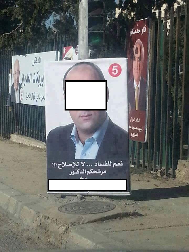 """""""نعم للفساد .. لا للاصلاح"""" .. شعار احد المرشحين بالدائرة الخامسة في عمان .. صورة"""