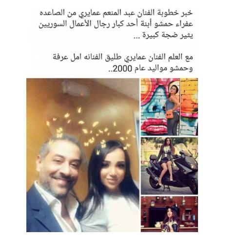 ما حقيقة خطوبة عبد المنعم عمايري وفنانة شابة؟ إليكم ما أكّده