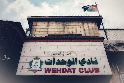 المحكمة الإدارية تُصادق على قرار بطلان نتيجة انتخابات نادي الوحدات