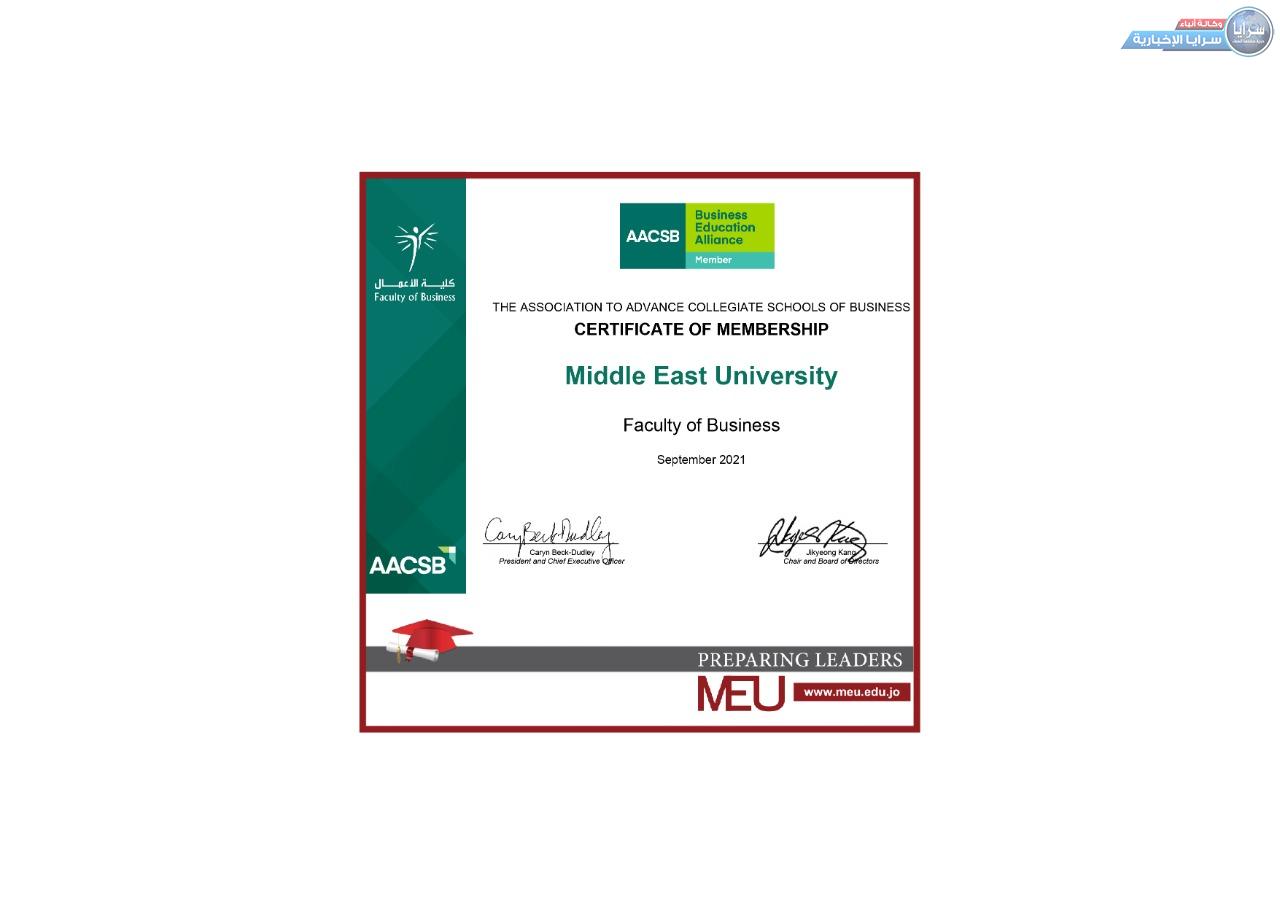"""كلية الأعمال في جامعة الشرق الأوسط MEU تحصل على عضوية  """"AACSB"""" الكاملة"""