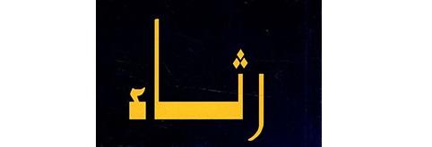 كلمة وفاء ورثاء للدكتورة سناء محمد خيري قطان