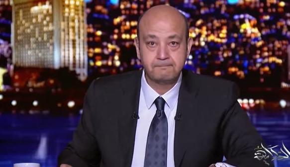 شاهد بالفيديو  ..  عمرو أديب لا يتمالك نفسه و ينفجر بالبكاء على الهواء مباشرة