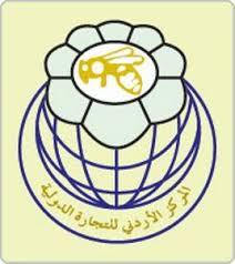 هبوط اسهم المركز الاردني للتجارة الدولية في سوق بورصة عمان ..  وثائق