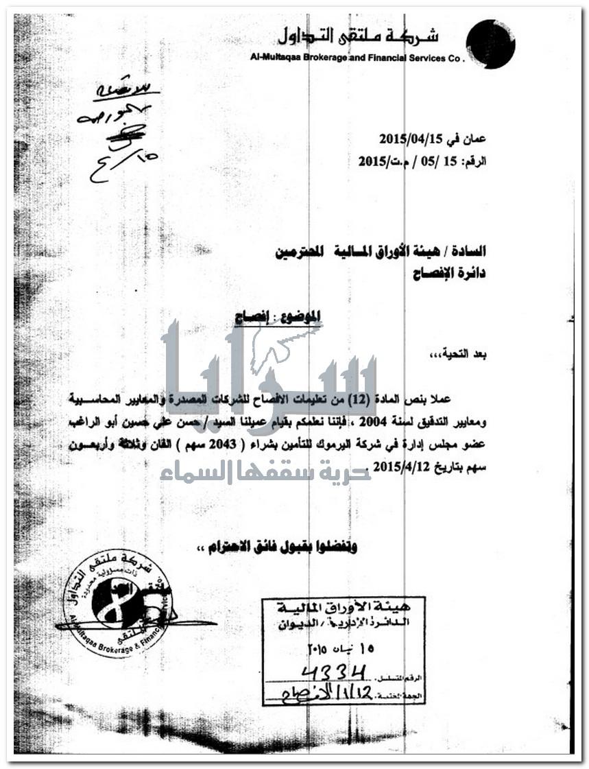 """أبو الراغب عضو مجلس الادارة بشركة """" اليرموك للتأمين """"  يشتري 2043 سهما  (وثيقة)"""