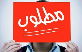 مطلوب موظف لكبرى الجهات التكنولوجية في دول الخليج العربي