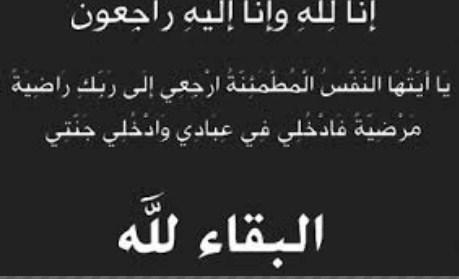 وفاة عم العقيد عبدالهادي الصرايرة