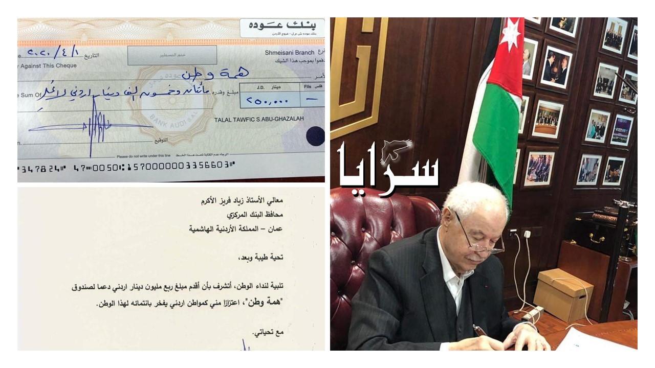 """طلال أبو غزالة يتبرع بمبلغ ربع مليون دينار أردني دعما لصندوق """"همة وطن"""""""