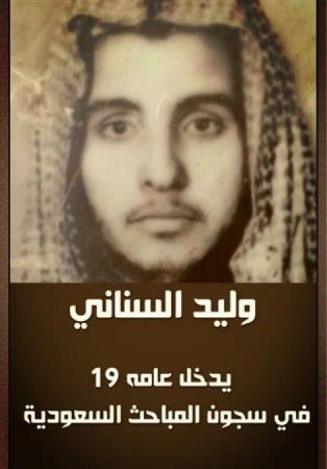 """دعاة في سجون السعودية  ..  وليد السناني """"19 عاما في السجن"""""""