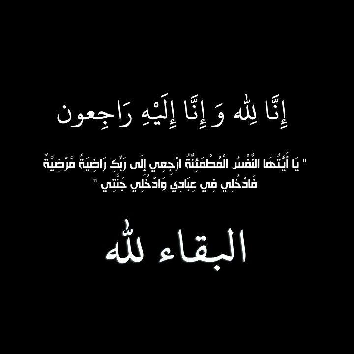 عمة السيد هشام الحمد في ذمة الله