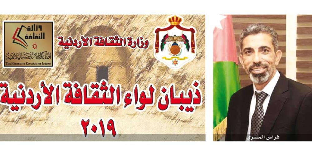 مشروعات نوعية تنطلق بإعلان ذيبان لواء للثقافة الأردنية