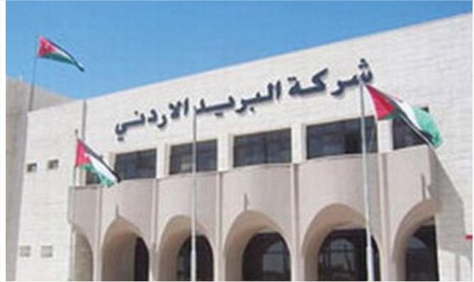 الموقع الإلكتروني لـ''البريد الأردني'' يتعرض للقرصنة