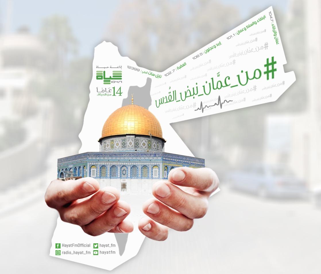 فلسفة شعار من عمان نبض القدس