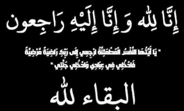وفيات اليوم الثلاثاء 29/10/2019