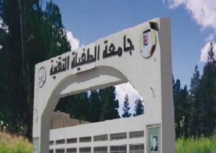 التعليم العالي ينفي استثناء نائب رئيس جامعة الطفيلة من الترشح لموقع رئيس الجامعة