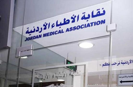حكم إداري بإعادة مبلغ 25 ألف دينار لمريضة أردنية دفعتها لطبيب عظام
