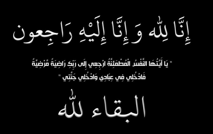 وفاة القاضي السابق محمد الفواعير