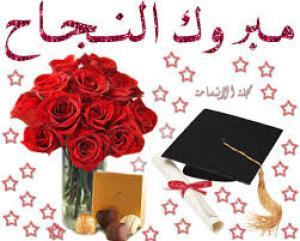 تهنئة وتبركة للطالبة هبه خالد  بنجاحها بالثانوية العامة فرع العلمي بمعدل 95.6