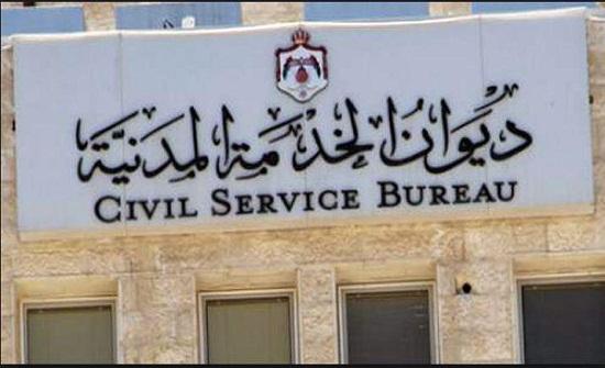 بالاسماء .. مدعون للتعيين في الدوائر و الوزارات الحكومية