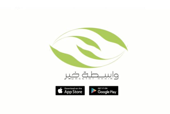 """""""واسطة خير""""  ..  تطبيق أردني يجمع بين المحتاجين و فاعلي الخير"""