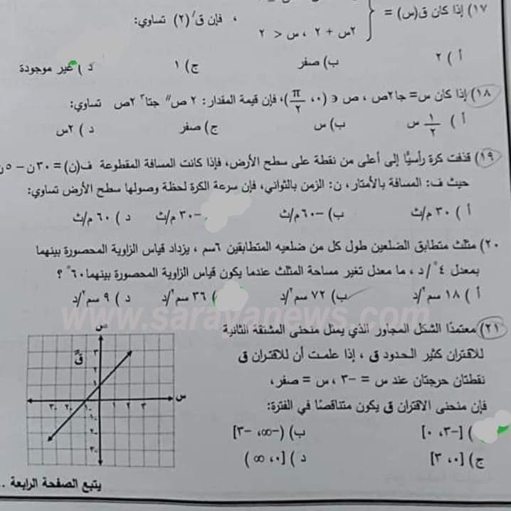 سؤال خاطئ في امتحان مادة الرياضيات لطلبة التوجيهي ولا يمكن الإجابة عليه