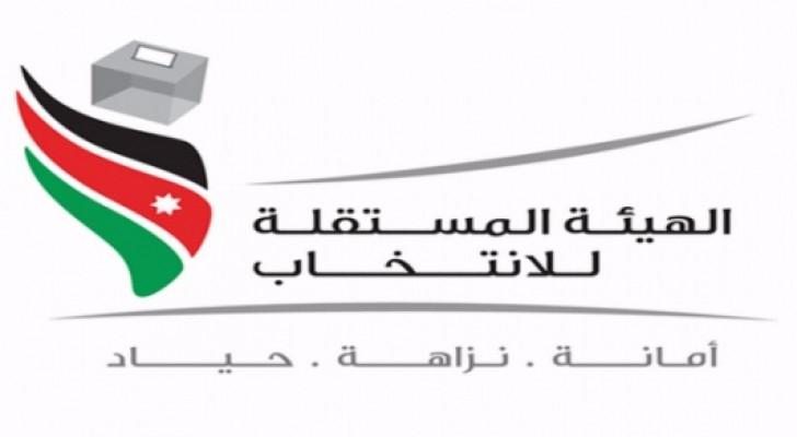 الهيئة المستقلة توضح حول مشاركة الشباب في الإنتخابات