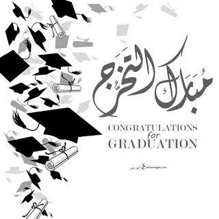 جمال و جود أبو بقر يتلقون التهاني بمناسبة التخرج  ..  مبارك
