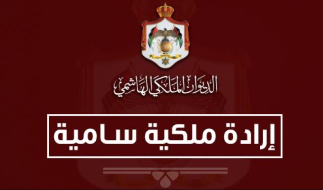 إرادة ملكية بالموافقة على قبول استقالة التلهوني و المبيضين و تكليف كريشان و الزيادات بإدارة الداخلية و العدل