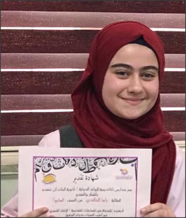 شهادات تقدير للطالبة راما هاشم الخالدي