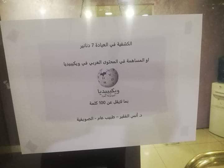 """طبيب يشترط اثراء """"الويكبيديا"""" بالمحتوى العربي لعلاج مرضاه"""