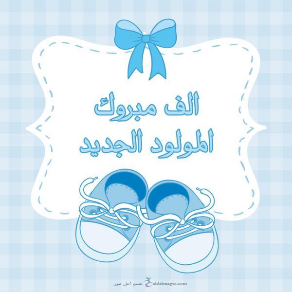 """طلال اجميل  .. مبارك المولود الجديد """"هاشم"""""""