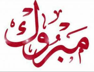 لانا عادل ابو ربيع  ..  مبارك النجاح في التوجيهي