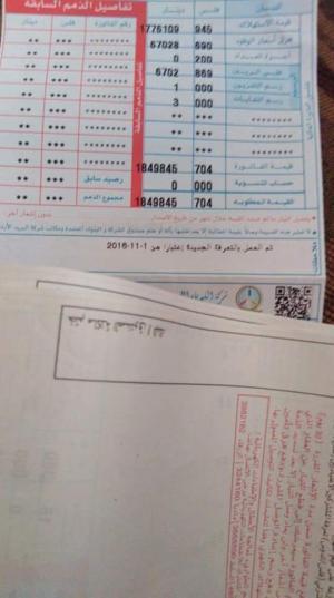 مواطن يتفاجأ بفاتورة كهرباء منزله بقيمة 2 مليون اردني تقريبا